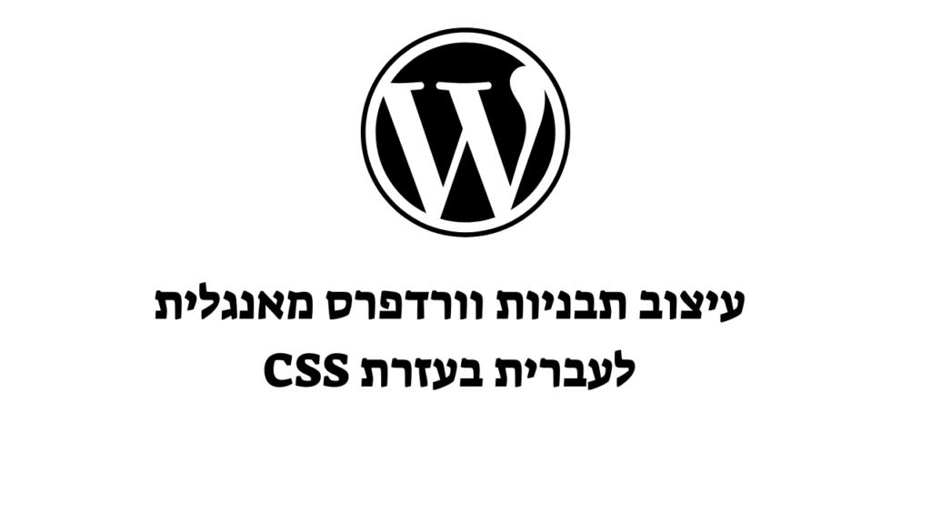 תבנית וורדפרס בעברית- איך לקחת תבנית וורדפרס באנגלית ולשלוט בה בעזרת CSS ללא ידע בקוד!