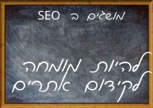 להיות מומחה לקידום אתרים