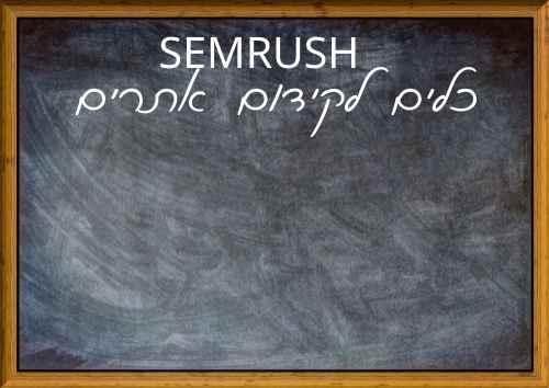 מחקר מתחרים מתקדם ב SEO בעזרת SEMRUSH